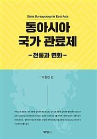 동아시아 국가 관료제 : 전통과 변화