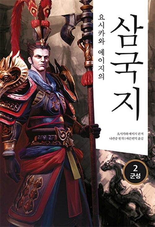 요시카와 에이지의 삼국지 2 : 군성편