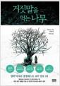 [중고] 거짓말을 먹는 나무