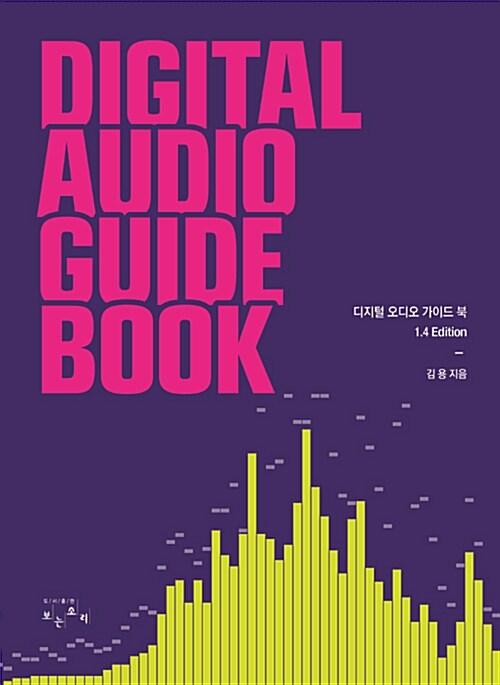 디지털 오디오 가이드북