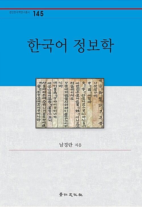 한국어 정보학