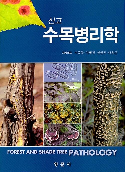 수목병리학