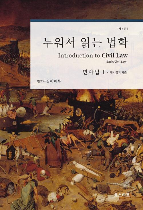 누워서 읽는 법학 : 민사법 = 제4판