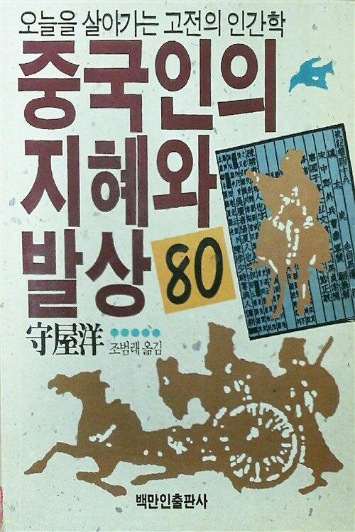 [중고] 중국인의 지혜와 발상 80