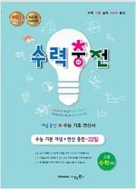 수력충전 고등 수학 (하) (2020년용)