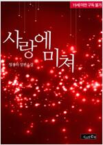 [합본] 사랑에 미쳐 (전2권/완결)