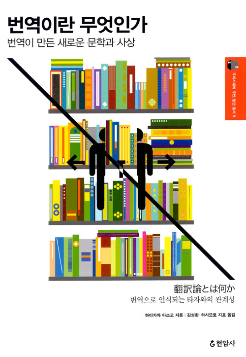 번역이란 무엇인가 : 번역이 만든 새로운 문학과 사상