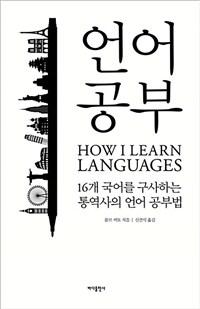 언어 공부 - 16개 국어를 구사하는 통역사의 외국어 공부법