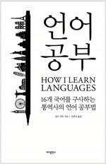 [중고] 언어 공부