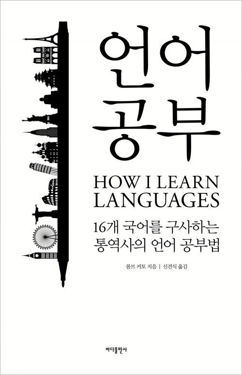 언어 공부 : 16개 국어를 구사하는 통역사의 언어 공부법