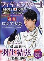 フィギュアスケ-ト日本男子應援ブック オ-タムクラシック&GPSロシア大會 (DIA Collection) (雜誌)