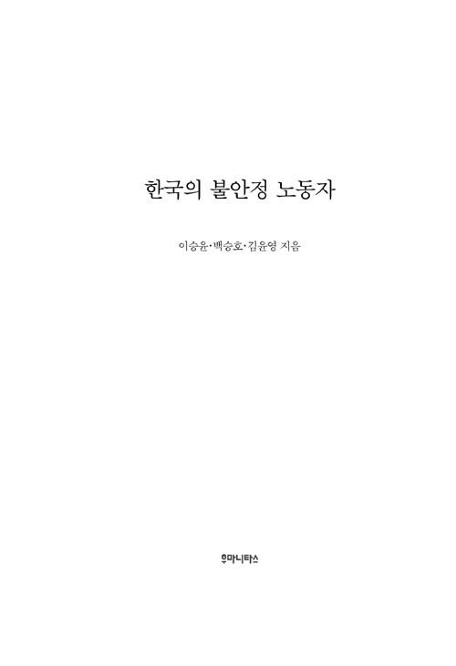 한국의 불안정 노동자