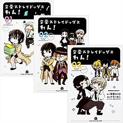 [세트] 文豪ストレイドッグス わん! 1-3券 (コミック)
