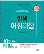 2018 한샘 어휘의 힘 10주 완성 매일 학습