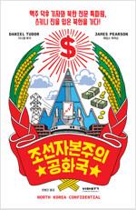 조선자본주의공화국 : 맥주 덕후 기자와 북한 전문 특파원, 스키니 진을 입은 북한을 가다!