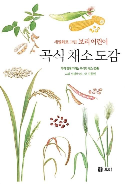세밀화로 그린 보리 어린이 곡식 채소 도감 (양장)