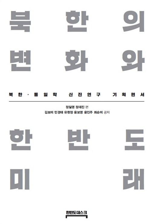 북한의 변화와 한반도 미래