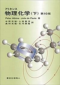 アトキンス物理化學 下 (單行本, 第10)