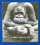 (The) blue day book : 누구에게나 우울한 날은 있다