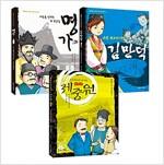 동화로 보는 역사드라마 세트 - 전3권
