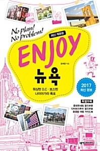 Enjoy 뉴욕 (2017 최신정보)