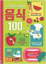 초등학생이 알아야 할 음식 100가지