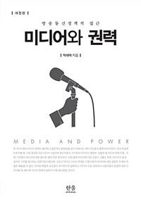 미디어와 권력 : 방송통신정책적 접근 / 개정판