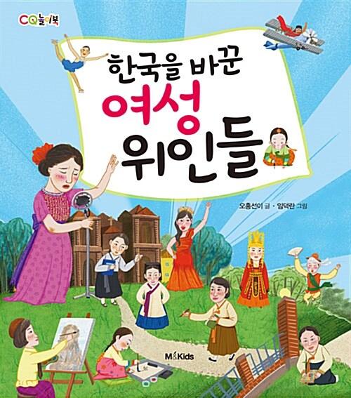 한국을 바꾼 여성 위인들