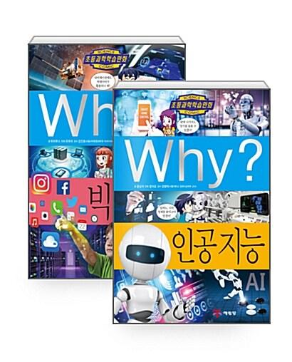 [세트] Why? 빅데이터 + 인공 지능 세트 - 전2권