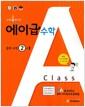 [중고] 에이급 수학 중학 2-1 (2018년)