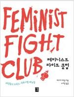 페미니스트 파이트 클럽 : 여성들의 오피스 서바이벌 매뉴얼