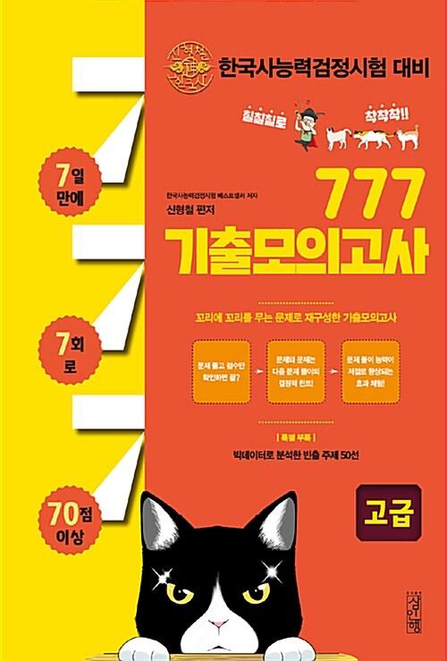 한국사 능력 검정시험 대비 777 기출모의고사 고급 (1.2급)