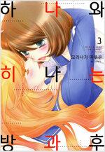 [고화질] 하나와 히나는 방과후 03