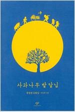 사과나무밭 달님 (창비 어린이책 40주년 기념 특별판)