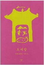 오세암 (창비 어린이책 40주년 기념 특별판)