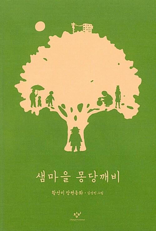 샘마을 몽당깨비 (창비 어린이책 40주년 기념 특별판)