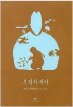 초정리 편지 (창비 어린이책 40주년 기념 특별판)