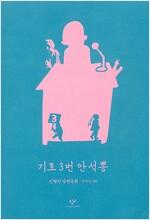 기호 3번 안석뽕 (창비 어린이책 40주년 기념 특별판)