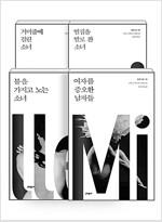 [세트] 밀레니엄 세트 - 전4권