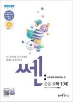 신사고 쎈 중등 수학 1 (하) (2021년용)