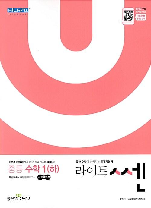 [중고] 라이트 쎈 중등 수학 1 (하) (2020년용)