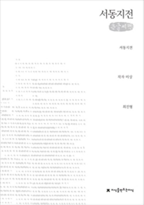 서동지전 (큰글씨책)