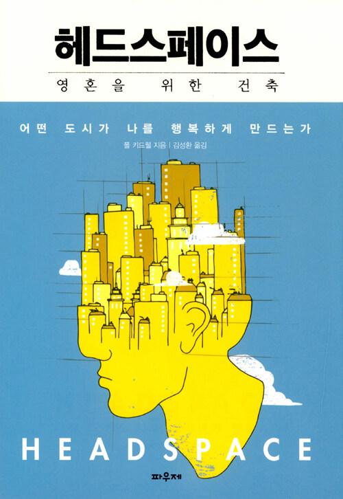 헤드 스페이스 : 영혼을 위한 건축 : 어떤 도시가 나를 행복하게 만드는가