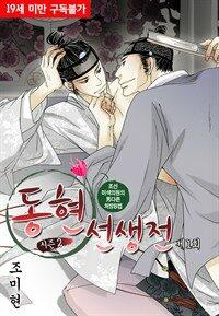 [고화질세트] 동현선생전-시즌2(컬러BL연재) (외전 포함) (총34화/완결)