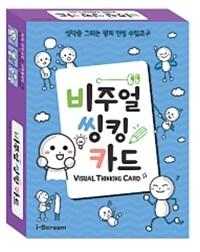 비주얼씽킹카드 (감정카드 50장 + 행동카드 50장 + 백지카드 20장 + 수업활용 가이드)