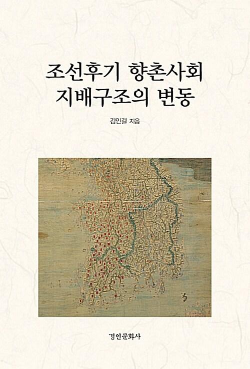 조선후기 향촌사회 지배구조의 변동