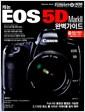 캐논 EOS 5D Mark 2 완벽가이드