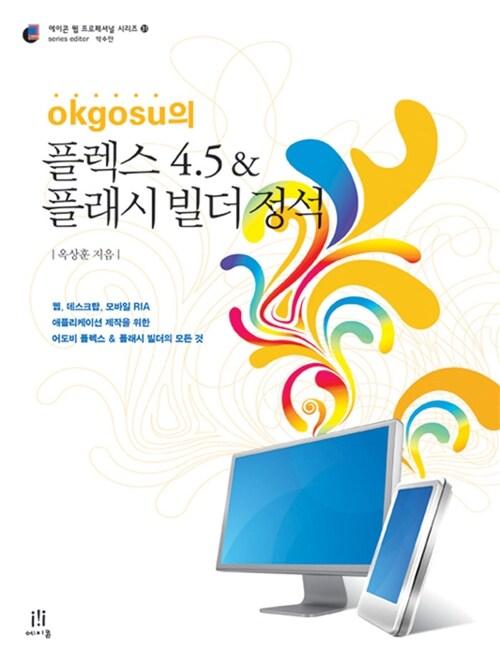 okgosu의 플렉스 4.5 & 플래시 빌더 정석