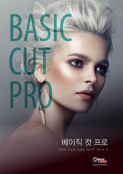 베이직 컷 프로 Basic Cut Pro