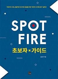Spotfire : 초보자 x 가이드